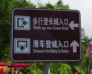 Great Wall Sign-Photo by cjverb (2017)
